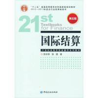 国际结算9787504957207中国金融出版社【正版书籍,可开发票】
