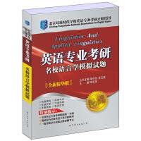 英语专业考研名校语言学模拟试题