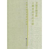青海省图书馆古籍普查登记目录