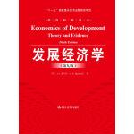 发展经济学(第九版)(经济科学译丛)