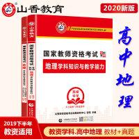 山香2020教师资格证考试高中地理学科知识与教学能力教材加历年真题解析及预测试卷全2册高中地理