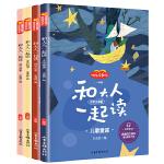 正版全新 快乐读书吧小学一年级指定阅读:儿歌童谣+国学启蒙+童话故事+寓言故事(套装共4本)