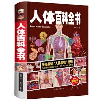人体百科全书