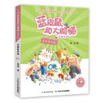 蓝皮鼠和大脸猫故事全集・真假蓝皮鼠(美绘注音版)