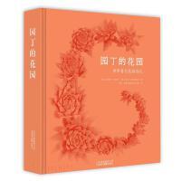 园丁的花园 [英]麦迪逊・考克斯[英]托比・马斯格雷夫 9787559201560 北京美术摄影出版社【直发】 达额立减