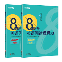 8天提升英语阅读理解力 高中版(初阶+高阶)套装 高考阅读理解新思维 高中英语阅读 中学考试专项练习