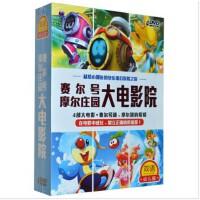 原装正版 电影碟 双语幼儿园系列 赛尔号 摩尔庄园大电影院 4DVD 儿童启蒙学习视频