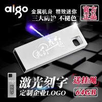 「 包邮 」爱国者U盘 U200 64G优盘 中国风金属小巧 优盘个性定制 定制logo