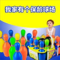 大号亲子运动玩具 宝宝保龄球玩具套装儿童球类玩具室内