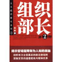 【正版全新直发】组织部长:第2部 大木著 9787802560772 群言出版社