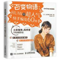 百变物语:RUMI的超人气快手编发60例 [日]土田��美(RUMI) 人民邮电出版社 9787115446282