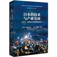 日本的技术与产业发展――以学习、创新和公共政策提升能力