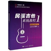 民谣吉他系统教程1(本科教材) 姜伟 9787121331688 电子工业出版社【直发】 达额立减 闪电发货 80%城市