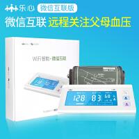 包邮支持礼品卡 乐心 电子血压计 臂式 量血压 家用 WIFI微信互联 全自动 器 精准 智能 血压测量仪