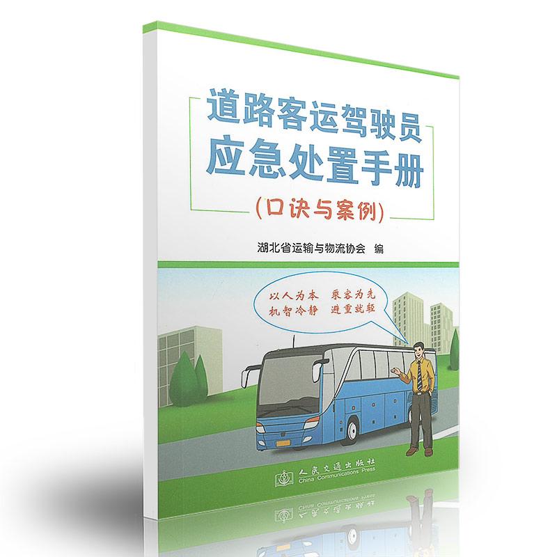 道路客运驾驶员应急处置手册(口诀与案例)