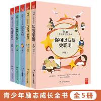 刘墉少年成长智慧书 全套5册 你可以变得更聪明 做个受欢迎的人刘墉的书籍系列 给孩子的成长书 小学生6-9-12岁中国