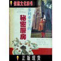 【旧书二手书85新】维多利亚女王的秘密厨房:英国食物恋 /简・贝斯特・库克 上海远东出版社