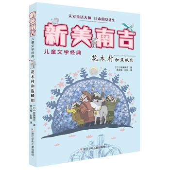 新美南吉儿童文学经典:花木村和盗贼们 日本的安徒生、天才童话家作品集