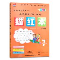 小学英语第1一课堂描红本手写体4四年级上册英语专用字帖沪教牛津
