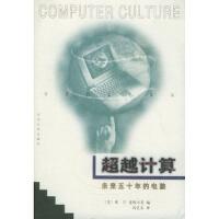【二手正版9成新】计算:未来五十年的电脑,[美)邓宁,麦特卡菲 ,冯艺东,河北大学出版社,9787810284981