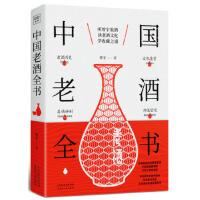 【全新直发】中国老酒全书(从0到1进阶老酒收藏行家) 曾宇著,紫图出品 9787201142104 天津人民出版社