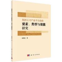 集团公司产业平台战略要素、类型与效能研究 陈青姣 科学出版社有限责任公司 9787030478948