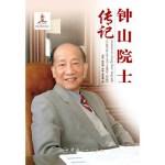 钟山院士传记 周武、侯萍梅、李路、李善春 中国宇航出版社 9787515909615