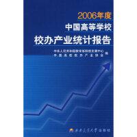 【二手旧书9成新】 2006年度中国高等学校校办产业统计报告