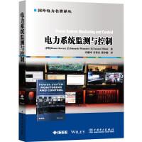 电力系统监测与控制