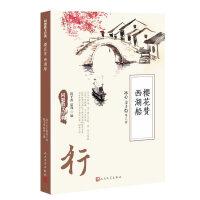 同题散文经典:樱花赞 西湖船