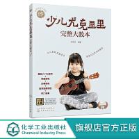 零基础音乐教程 少儿尤克里里完整大教本 学弹尤克里里少儿版教材 ukulele儿童乌克丽丽小吉他曲谱教程 尤克里里弹唱教