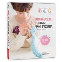 【正版图书-D】-无需编织工具!一学就会的奇妙手指编织9787534982903河南科学技术 知礼图书专营店