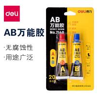 AB胶得力7148环氧树脂透明强力胶金属模具胶水20g高粘性*胶水