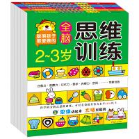聪明孩子都爱做的全脑思维训练2-3岁3-4 4-5 5-6 6-7岁 共5册【正版全新】注意力观察力空间解决问题逻辑推理