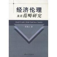 【正版现货】经济伦理及其范畴研究 章海山 9787306025777 中山大学出版社