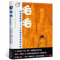 毛毛书 课外书 幻想文学大师书系 (时间窃贼和一个小女孩的不可思议的故事) 21二十一世纪出版社