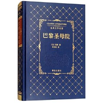 正版全新 巴黎圣母院/经典文学名著
