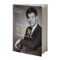 李小龙:不朽的东方传奇(图文版) 郑杰 华中科技大学出版社 9787568042390