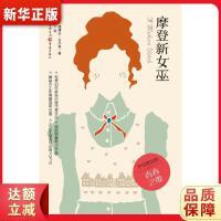 摩登女巫系列:摩登新女巫 [美]德博拉吉尔里著 9787229106041 重庆出版社