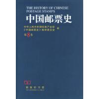 【新书店正品包邮】 中国邮票史(第8卷) 中华人民共和国信息产业部《中国邮票史》编审委员会 9787100037914