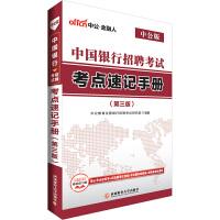 中国银行考试中公2018中国银行招聘考试考点速记手册第3版