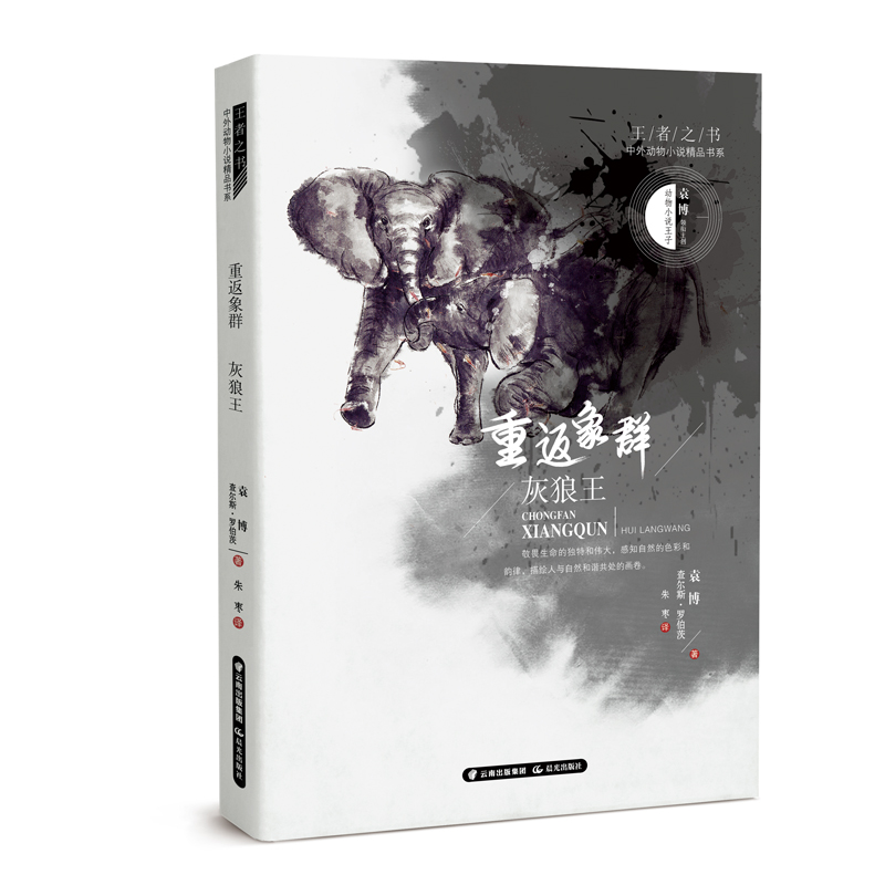 王者之书·中外动物小说精品书系——重返象群·灰狼王