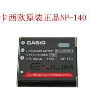 原装卡西欧NP120相机电池S200S300 ZS20 ZS15 ZS10 Z680ZS12 zs26