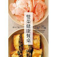 �F�正版 原版�M口�D�� 生食+熟食 �p菜健康餐桌�I�B�c酵素的完美搭配