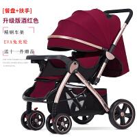 高景观婴儿推车可坐可躺轻便折叠小孩宝宝儿童简易双向婴儿手推车 酒红 升级版EVA车轮