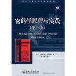 密码学原理与实践(第三版)D.R.)【本店满100送定价198精美套装图书】