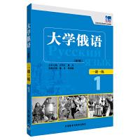"""大学俄语东方(新版)(1)(一课一练)――与""""东方""""学生用书一一对应,随学随练,并配有针对俄语专业四、八级考试的大量练习题。"""