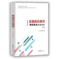 思想政治教育研究热点年度发布2018