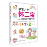 带着大宝怀二宝 :二胎家庭孕育手册