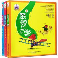 笨狼上学系列全套3册 汤素兰儿童书 小学生课外读物彩图注音版 一二三年级经典儿童文学书籍 儿童故事书6-8岁 童话带拼